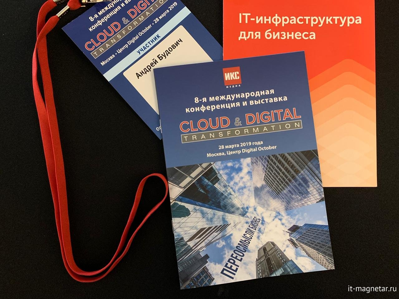 Конференция Cloud & Digital Transformation 2019